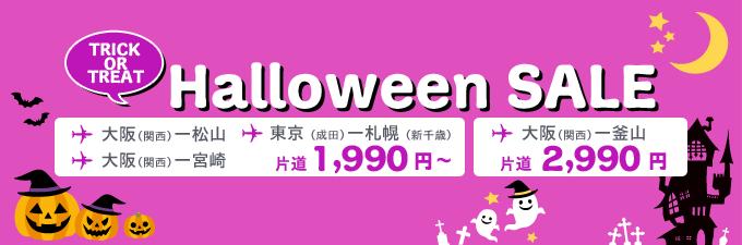 img_halloween_sale_20151023_jp