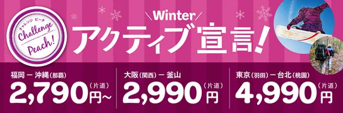 img_activewinter_sale_20151105_jp