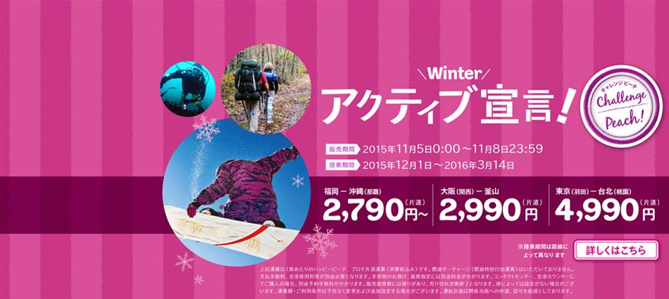 tbn_activewinter_sale_20151105_jp (1)