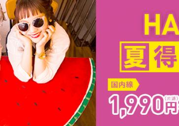 img_happy_summer_sale_201707_jp-364x258.png