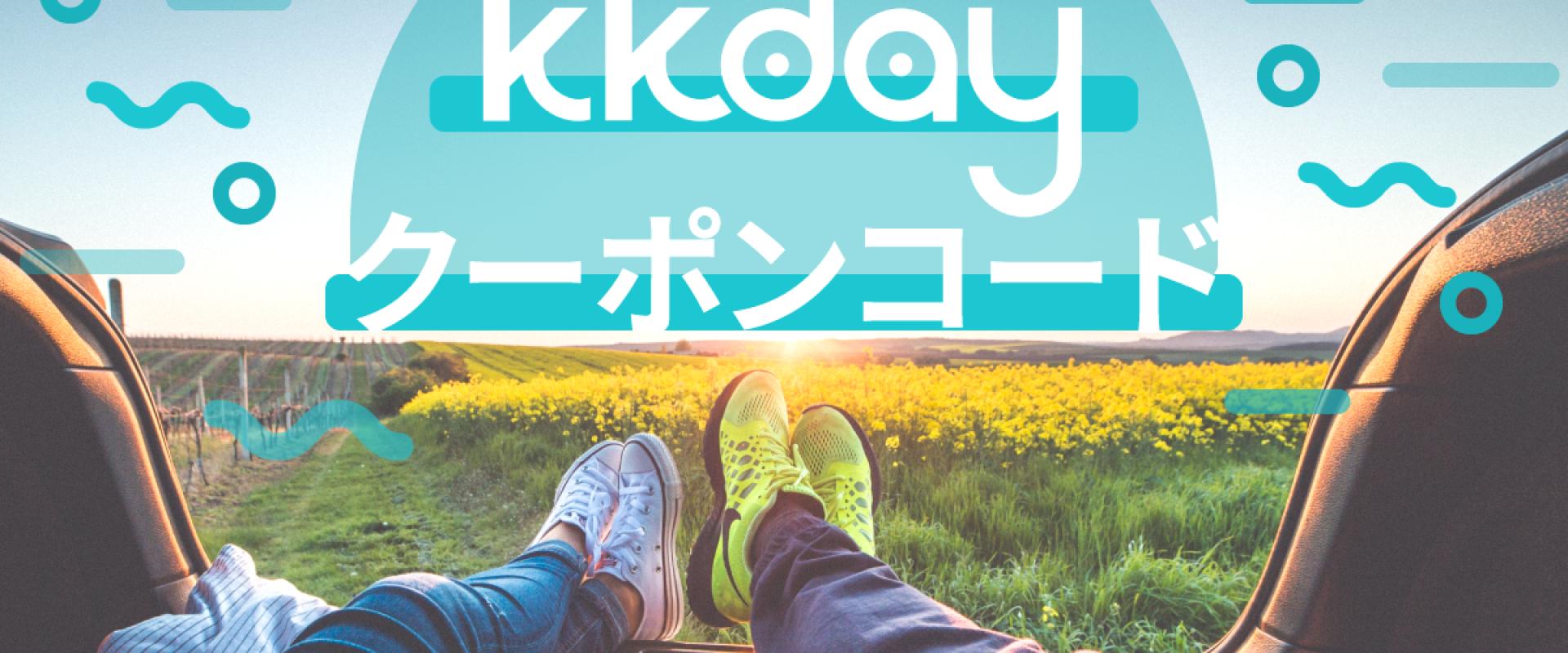 KKday-クーポンコード-01-1920x800.png