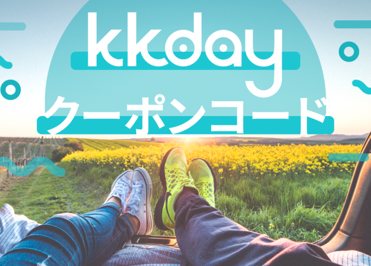 KKday-クーポンコード-01-748x536.png