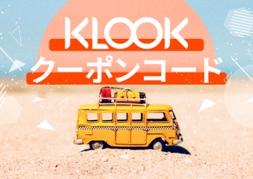 Klook-クーポンコード-01-364x258.png